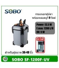 SOBO SF-1200F-UV กรองนอกตู้ปลา มียูวี 9 วัตต์ 1200 L/H สำหรับตู้ขนาด 36-48 นิ้ว