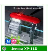 Jeneca XP-11D กรองแขวน สำหรับตู้ปลา มีไฟแจ้งเตือนเมื่อไส้กรองเต็ม รุ่นใหม่ล่าสุด ฝาสีแดง