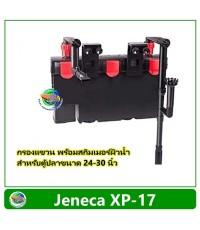 Jeneca XP-17 External Hanging Filter กรองแขวนตู้ปลา สำหรับตู้ปลา 24-30 นิ้ว