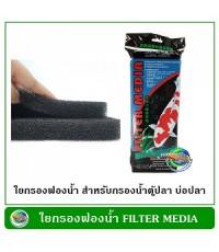 ใยกรองฟองน้ำ สีดำ ใช้กรองน้ำตู้ปลา่ บ่อปลา ขนาด 32x12 ซม.