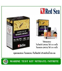 Red Sea Ammonia Test Kit (NH3/NH4) ชุดทดสอบแอมโมเนีย สำหรับน้ำทะเล