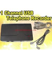 เครื่องอัดเสียงโทรศัพท์ 2 ช่อง ต่อผ่าน usb