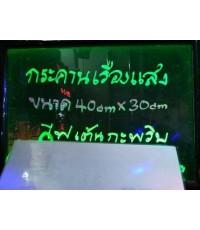 กระดานเรืองแสง เขียนได้ ลบได้ขนาดกว้าง 40x30 CM.(เล็ก)