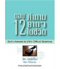 ตอบ 12 คำถามยากๆ ในชีวิต