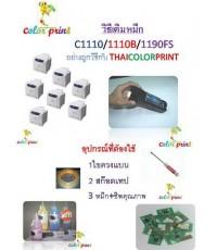 C1110/1110B/1190FS/CP305D/CM305DF