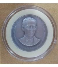 เหรียญที่ระลึกครบ 50 ปี บรมราชาภิเษก เงินรมดำพ่นทรายพิเศษ