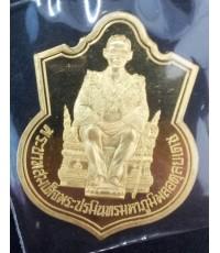เหรียญในหลวงนั่งบังลังค์ เนื้อทองคำขัดเงา ยอดนิยม หายาก สภาพสวยพร้อมกล่องเดิมๆ