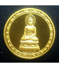 เหรียญพระไพรีพินาศ เนื้อทองคำขัดเงา ด้านหลังตราสัญญลักษณ์ 50 ปี ครองราชย์ วัดบวรนิเวศวิหาร ปี 2538