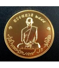 เหรียญที่ระลึกทรงผนวช ปี2550 รุ่นบูรณะพระเจดีย์ วัดบวรนิเวศ เนื้อทองคำ สภาพเดิมๆพร้อมกล่อง หายากมาก