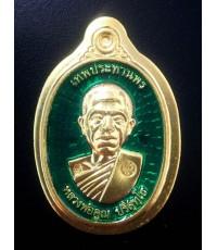 เหรียญหลวงพ่อคูณ รุ่นคูณเทพประทานพร เนื้อทองคำลงยาสีเขียว No.2 ออกวันบ้านหาญ ปลุกเสก 3 วาระ ปี2555