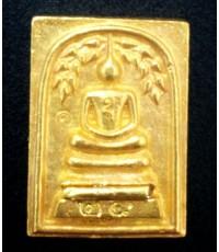 เหรียญหล่อสมเด็จปรกโพธิ์ หลวงพ่อคูณ รุ่นเมตตา ปี 2536 เนื้อทองคำ ฝังตะกรุดทองคำ สภาพสวย หายากครับ