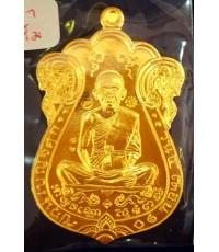 เหรียญเสมาที่ระฤก เลื่อนสมณศักดิ์ 47 หลวงพ่อคูณ วัดบ้านไร่ เนื้อทองคำ 25 กรัม ปี2557 สวยพร้อมกล่อง
