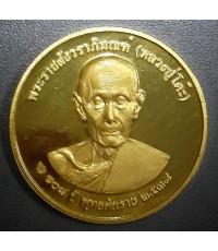 เหรียญหลวงปู่โต๊ะ ครบ 108 ปี วัดประดู่ฉิมพลี เนื้อทองคำ หนัก 2 บาท หลัง ภปร. สก. ปี 2538 สวยและหายาก