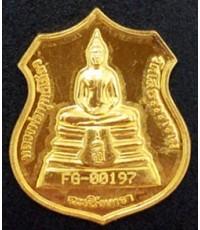 เหรียญหลวงพ่อพุทธโสธร สธ. เหรียญอาร์มเนื้อทองคำและเนื้อกระเบื้องหลังคาโบสถ์ ปี 2538 เดิมๆพร้อมกล่อง