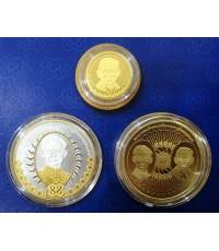 เหรียญที่ระลึก 88 พรรษา ชุดทองคำ เงิน โลหะผสม พร้อมกล่องเดิมๆ หมายเลข 057/988 สวยมากๆครับ
