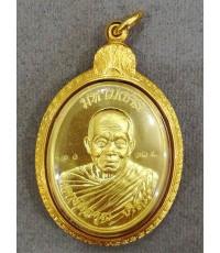 เหรียญมหามงคล หลวงพ่อคูณ พิมพ์ห่มคลุม พิธีใหญ่ วัดบ้านไร่ ปี57 เนื้อทองคำ พร้อมกล่องไม้และใบรับรอง