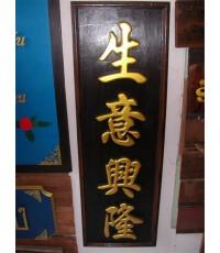 ป้ายจีน ป้ายไม้สัก ตัวหนังสือไม้สักลงสีทองพิเศษ