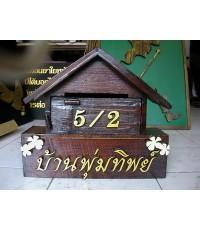 ตู้จดหมาย ใส่ชื่อบ้าน เลขที่บ้าน และมีที่ใส่หนังสือพิมพ์ เป็นไม้สักเก่า