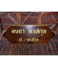 ป้ายชื่อบ้านและเลขที่ แผ่นไม้สัก ตีคิ้ว หัวไทย