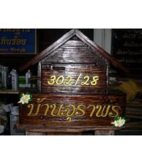 ตู้จดหมายพร้อมที่ใส่หนังสือพิมพ์ ติดตัวอักษรบ้านเลขที่และชื่อบ้าน เป็นไม้สักทั้งหมด