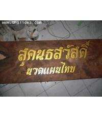 ป้ายปีกไม้ ชื่อร้านสปา นวดแผนไทย