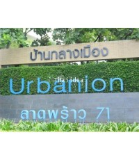 ตัวอักษรซิงค์พ่นสี พร้อมติดตั้ง Urbanion ลาดพร้าว 71 ชื่อหมู่บ้านกลางเมือง