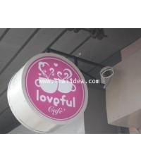 กล่องไฟ ซิงค์พ่นสี ติดสติ๊กเกอร์อิงค์เจท ร้าน LOVE FULL CAFE\'