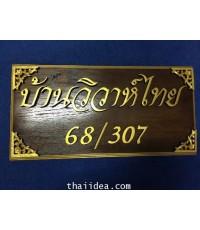 บ้านวิวาห์ไทย : ป้ายไม้สัก ตัวอักษรนูน