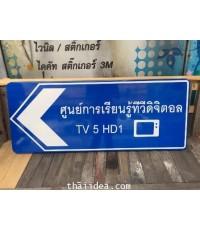 ป้ายศูนย์การเรียนรู้ทีวีดิจิตอลTV5
