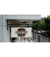 ป้ายชื่อร้านกาแฟ
