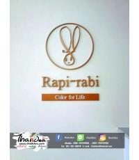 Rapi-rabi : โลโก้ไม้ MDF Di-cut พร้อมทำสี
