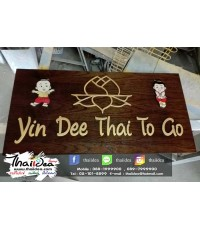 Yin Dee Thai To Go : ป้ายหน้าไม้สัก ตัวอักษรนูน