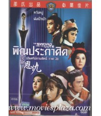 dvd พิณประกาศิต(The Sword And The Lute)