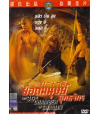 dvd ยอดมนุษย์ยุทธจักร  / The 36th Chambe  of Shaolin