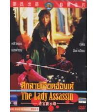 dvd ศึกสายเลือดฮ่องเต้ Lady Assassin,The