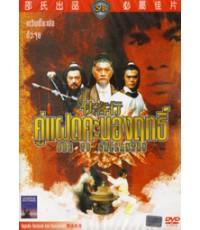 dvd คู่แฝดคะนองฤทธิ์/Odu to Gallanry
