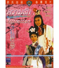 dvd ความรักในหอแดง /THE DREAM OF THE RED CHAMBER