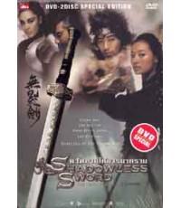 dvd ตวัดดาบให้มารมากราบ/Shadowless Sword (2 Disc) (อีวีเอส)