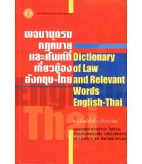 พจนานุกรมกฎหมายและศัพท์ที่เกี่ยวข้อง