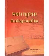 พจนานุกรม ศัพท์กฎหมายไทย