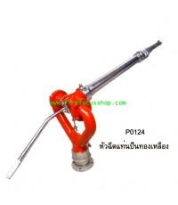 หัวฉีดแท่นปืน พร้อมหัวฉีดลำตรง 2.5 นิ้ว x 15 นิ้ว วัสดุเหล็กหล่อ ผลิตในประเทศไทย