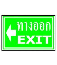 ป้ายทางออก/Exit รหัส SA-27