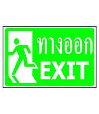 ป้ายทางออก/Exit รหัส SA-29