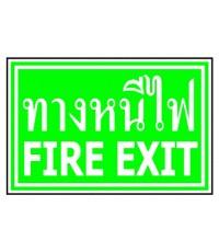 ป้ายทางหนีไฟ/ Fire Exit รหัส SA-41
