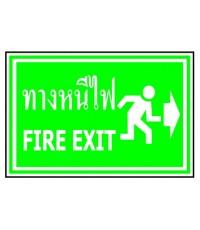 ป้ายทางหนีไฟ/Fire Exit รหัส SA-46