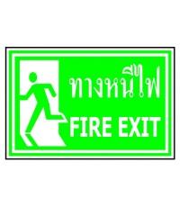 ป้ายทางหนีไฟ/Fire Exit รหัส SA-47
