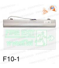 ป้ายไฟฉุกเฉิน Fire Exit ลูกศรชี้ซ้ายแบบพื้นใส รุ่น F10-1 ชนิด LED Slim Line ยี่ห้อ Supersave