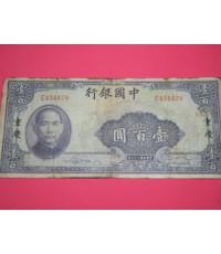 ธนบัตรจีน ปี 1940 ราคา 100 หยวน /582