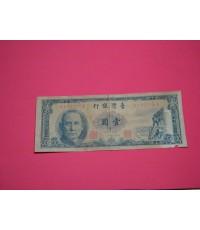 ธนบัตรจีน  ราคา 1 หยวน /584