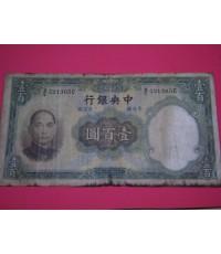 ธนบัตรจีน ปี 1936 ราคา 100 หยวน /585